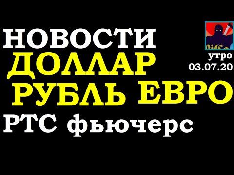 Курс доллара на сегодня 03.07,курс рубля,курс евро,РТС фьюч, нефть, VIX, новости,санкции