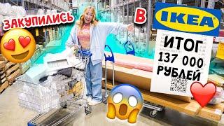 ЗАКУПКА В ИКЕА СКУПАЕМ ВСЕ ДЛЯ ДОМА Переделка В ВАННОЙ НОВИНКИ IKEA ШОППИНГ ВЛОГ