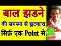 Acupressure Points For HAIR GROWTH || LONG & FAST Hair Growth || Hair Regrowth || Hair FALL - Hindi