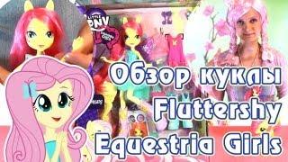 Обзор куклы Fluttershy Equestria Girls