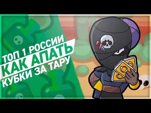 BRAWL STARS Топ 1 России как апать кубки за Тару \ Tara 20 ранг 650+ кубков геймплей Бравл Старс