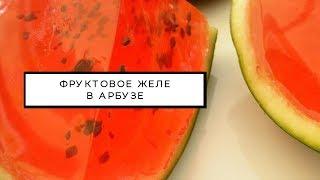 """Как приготовить фруктовое желе """"Арбуз"""""""