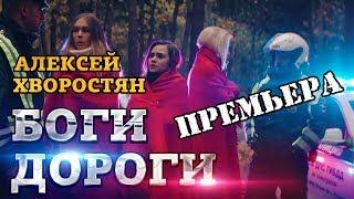 Алексей Хворостян – Боги дороги [ПРЕМЬЕРА КЛИПА, 2017]