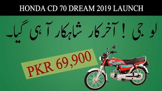 Honda Launched 2019 CD 70 Dream | First Look and Walk around | Bike Mate PK