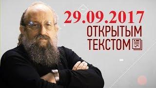 Анатолий Вассерман - Открытым текстом 29.09.2017