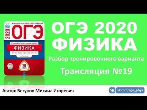 🔴 ОГЭ 2020 по физике. Разбор варианта. Трансляция #19 - Вариант 17 (ФИПИ)