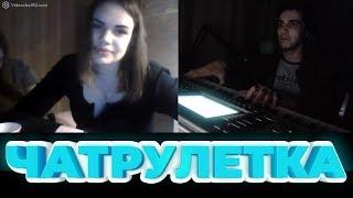 ПИАНИСТ В ЧАТ РУЛЕТКЕ / Chatroulette Piano Reactions # 2