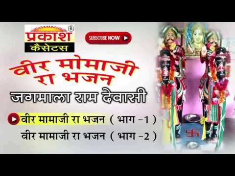 Veer Momaji Ra Bhajan : वीर मोमाजी रा भजन : Jagmalaram Dewasi : जगमालाराम देवासी