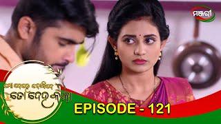 Mo Dehe Bolide Toh Deha Kala | Episode 121 | ManjariTV | Odisha