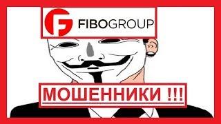 Видео - Фибо Форекс (Fibo Group) НЕ выводит деньги форекс трейдеров (факты)