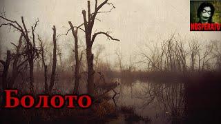 Истории на ночь - Болото