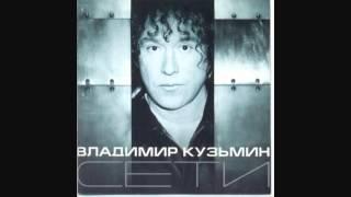 Владимир Кузьмин - Ещё одна блондинка