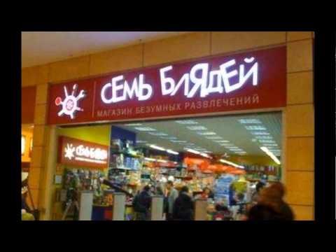 Необычные и смешные названия магазинов и кафе