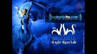 01.Asala - Shakhsia 3anida - أصاله - شخصية عنيدة