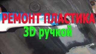 видео Пластмассовые детали в Москве