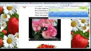 №12   Вставка видео на страницу Создание открытки в виде сайта(, 2014-02-20T11:46:04.000Z)