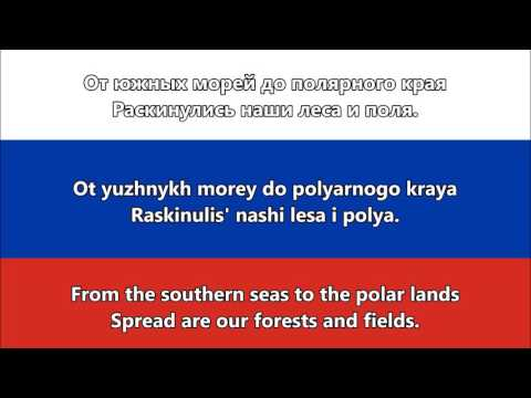 National Anthem of Russia - Гимн России (RU,EN lyrics)