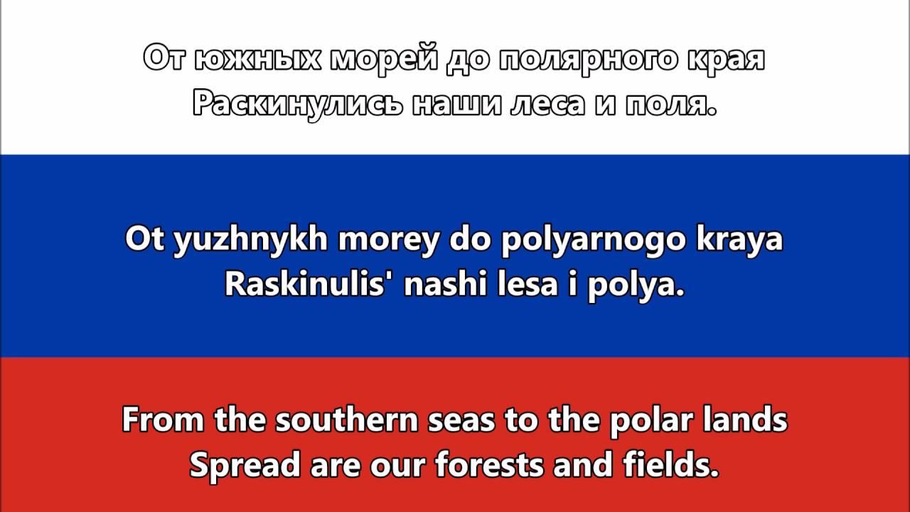 national anthem of russia Гимн России ru en lyrics youtube