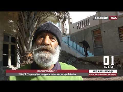17-4-2019 Ένας ευσυνείδητος και εργατικός συμβασιούχος του Δήμου Καλυμνίων