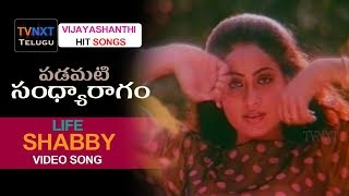 Padamati Sandhya Ragam-Telugu Movie Songs   Life is shabby Video Song   TVNXT