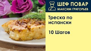 Треска по-испански . Рецепт от шеф повара Максима Григорьева