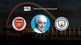 Прогноз Евгения Ловчева: «Арсенал» — «Манчестер Сити»