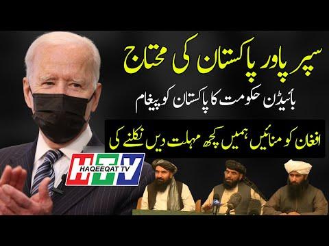 Haqeeqat TV: We Need More Time - Biden Administration Seeks Help of Pakistan