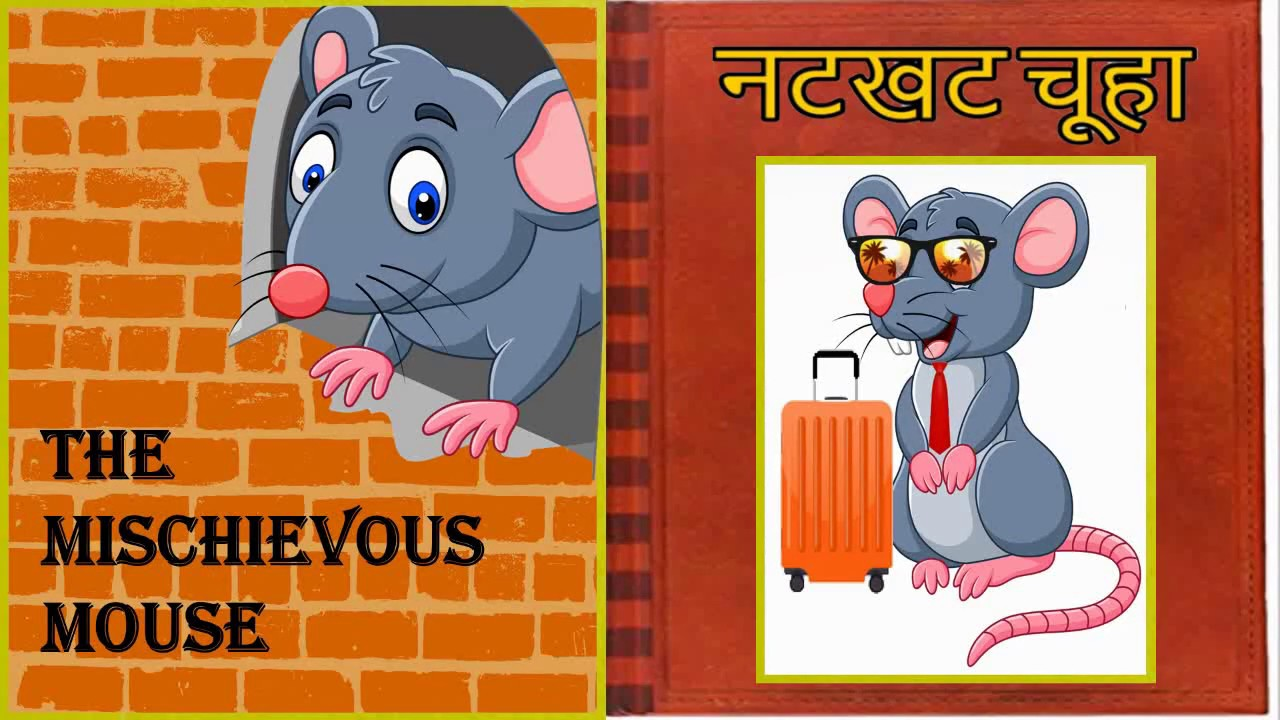 Download Natkhat Chuha - The Mischievous Mouse    Hindi Short Story   Narration and Text
