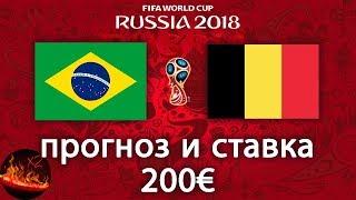 Бразилия – Бельгия. Ставка 200€. Забираем отца с рыбалки