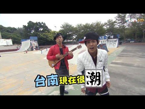 食尚玩家 浩角翔起【台南】街頭潮時尚 飛訊庶民味 20150302(完整版)