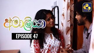 AMALIYA  ll Episode 47 || අමාලියා II 15th November 2020 Thumbnail