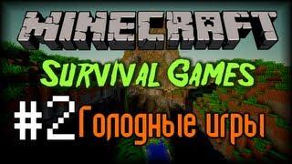 Minecraft: Голодные игры #2 Кооп!