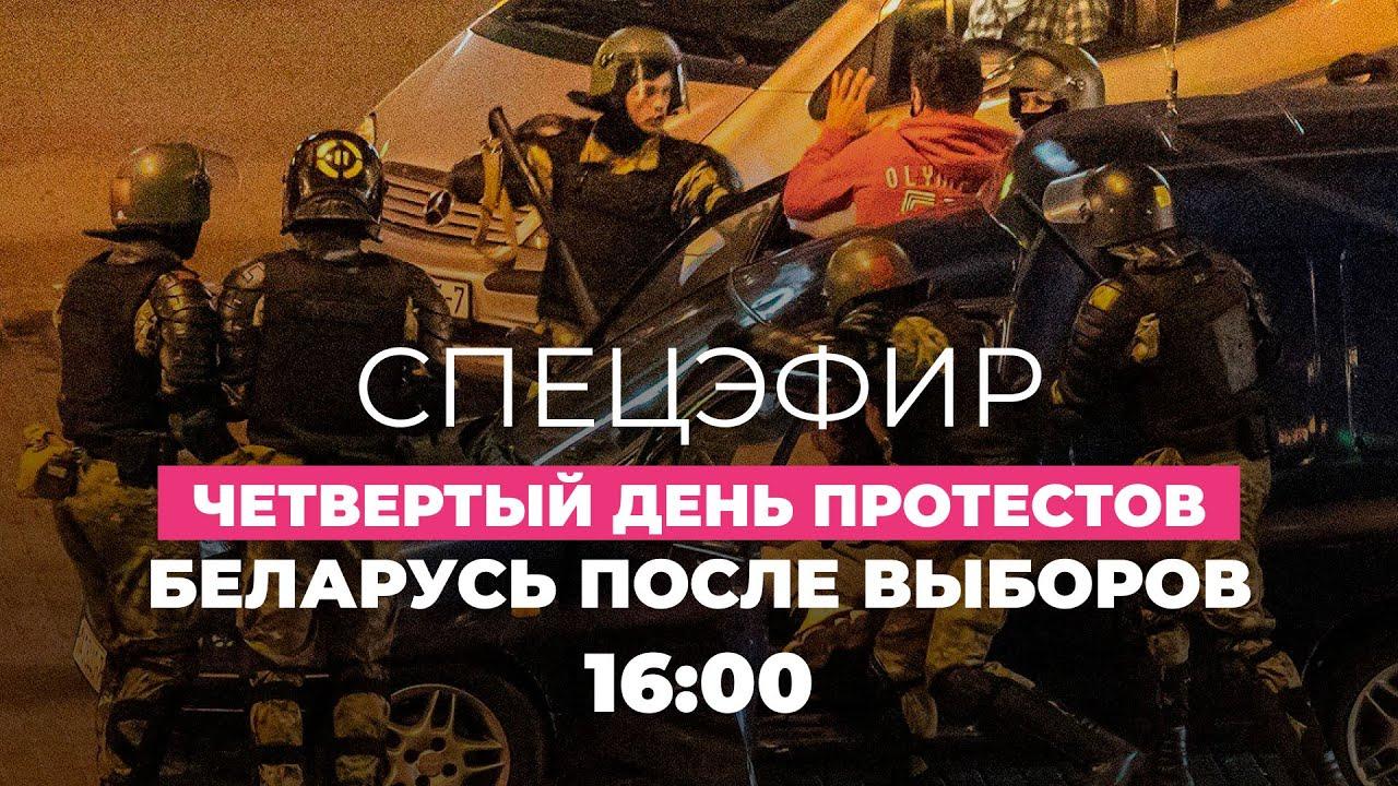 Беларусь после выборов, день четвертый: задержания и столкновения с силовиками // Спецэфир Дождя