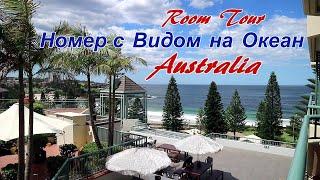 Рум Тур по Номеру в Отеле. Сидней, Австралия