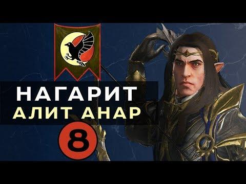 Нагарит (Алит Анар) прохождение Total War Warhammer 2 (Смертные Империи) - #8
