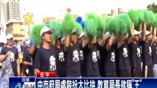 熱鬧!萬人響應台中市府運動會