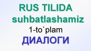 1. Rus tilida suhbatlashamiz. 1-Dialoglar. UZRUSTILI