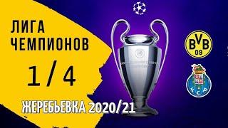 Жеребьевка Лига Чемпионов 1 4 финала по футболу 2020 2021