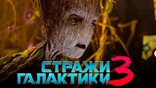 Стражи Галактики 3 [Обзор] / [Трейлер на русском]