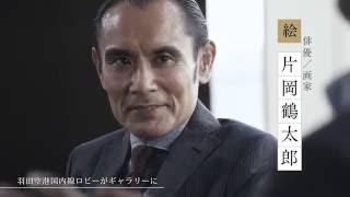 羽田空港国内線第1旅客ターミナル出発ロビーに、 旅と日本語をテーマに...