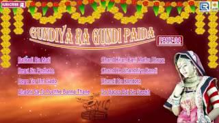 Rajasthani Lagan Geet : Gundiya Ra Gundi Paida - 4 | Nonstop Songs | Sarita Kharval | Audio Songs