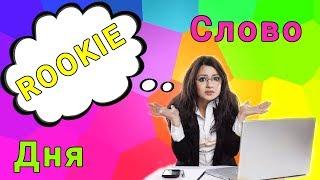 #19 ROOKIE - Word of the Day  |  Слово Дня