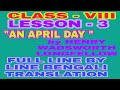 """Class-VIII ,""""An April Day""""// with bengali translation//at the end word meaning"""