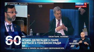 """Триумфальное возвращение! Европа УСТАЛА от Украины и хочет """"вернуть"""" Россию! 60 минут от 23.01.19"""