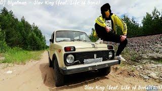 [한국어 가사] DJ Blyatman - Slav King (feat. Life of Boris)