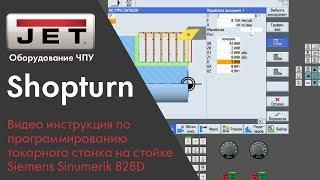 Shopturn. Видео инструкция по программированию токарного станка на стойке Siemens Sinumerik 828D