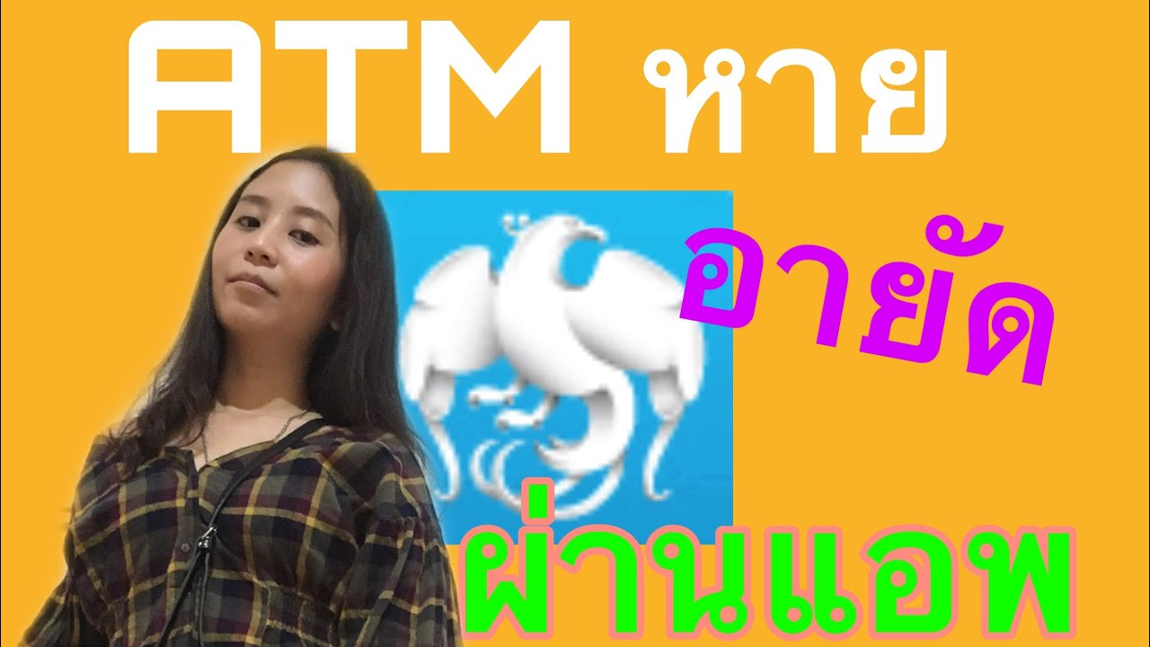 วิธีอายัด ATM กรุงไทยผ่านแอพ กรุงไทย Next(ทำได้เอง)