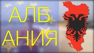 АЛБАНИЯ - САМАЯ НЕБЕЗОПАСНАЯ СТРАНА ЕВРОПЫ!!!