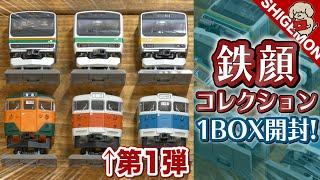 新商品! トミーテック 鉄顔コレクションを1BOX一気に開封!/ 鉄道模型【SHIGEMON】