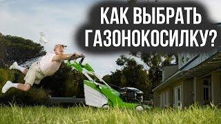 Как выбрать газонокосилку? | Советы от My Gadget